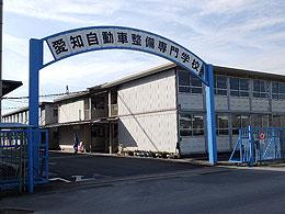 愛知自動車整備専門学校